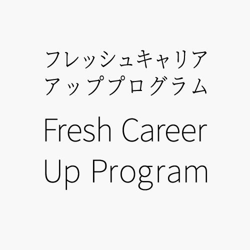 フレッシュキャリアアッププログラム