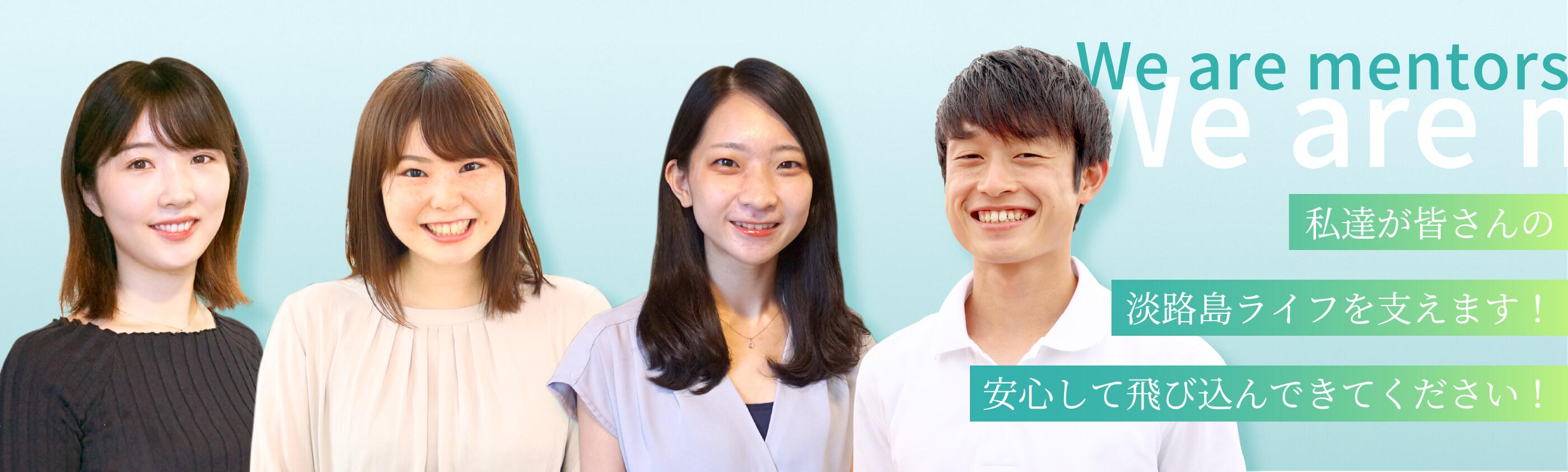 We are mentors 私たちがみなさんの淡路島ライフを支えます!安心して飛び込んできてください!