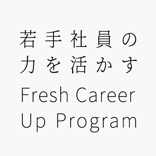若手社員の力を活かす Fresh Career Program